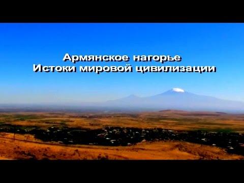 Армянское нагорье. 12 тысяч лет назад. Истоки мировой цивилизации HD