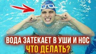 Вода попадает в нос и уши при плавании. Что делать? Как убрать воду из уха