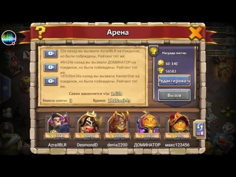 Игра Битва замков - играть онлайн бесплатно