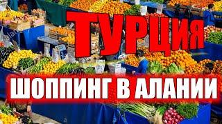 #2 Турция ВЛОГ: Что купить в Аланье? Шоппинг  ТЦ Alanium. Обзор магазина Carrefour