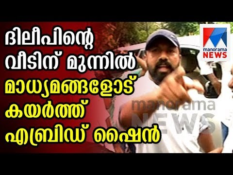 Abrid shine extremely angry towards the media  in front of house of Dileep | Manorama News