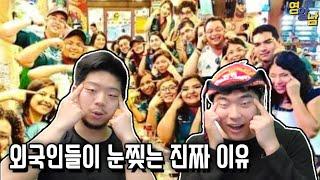 한국인들이 눈찢기를 당하는 진짜 이유
