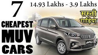 Top 7 Cheapest MUV Cars Buy In India 2019 [Explain Hindi]