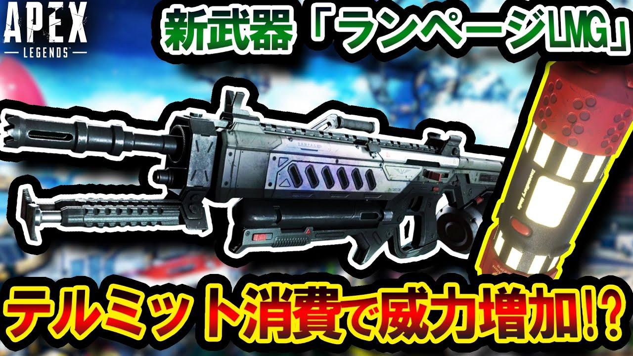 """【エグい】新武器「ランページ」は """"テルミットを消費しダメージ増加"""" の可能性!?武器性能の詳しい内容について!  ApexLegends"""