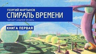 """Аудиокнига Г. Мартынов """"Спираль времени"""". Книга 1. Читает Андрей Кравец"""