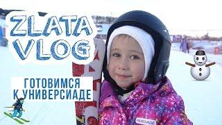 Zlata VLOG: Готовимся к Универсиаде / Катаемся на горных лыжах / Бобровый лог