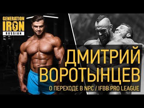 NEW!!! Дмитрий Воротынцев о переходе в NPCIFBB PRO и Кубке России