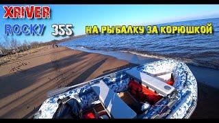 Лодка Rocky 355 На рыбалку за корюшкой Дно НДВД
