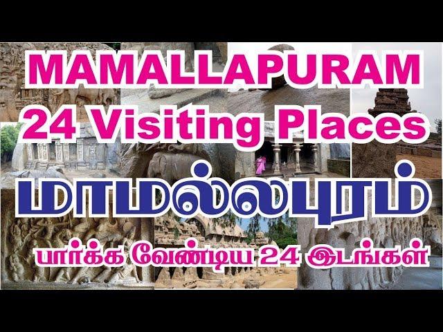 Mamallapuram 24 Visiting Places | மாமல்லபுரத்தில் பார்க்க வேண்டிய 24 இடங்கள்