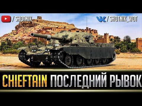 T95/FV4201 Chieftain - ПОСЛЕДНИЙ РЫВОК 93.45% ОТМЕТКА!