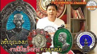 วิวัฒนาการเหรียญลงยาในประเทศไทย                                          |รายการพุทธสยาม channel|