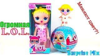 ОГРОМНАЯ Кукла LOL и КИТАЙСКИЙ Сюрприз-Шар ЛОЛ - подделка МЕНЯЕТ ЦВЕТ?! Giant LOL Surprise doll FAKE