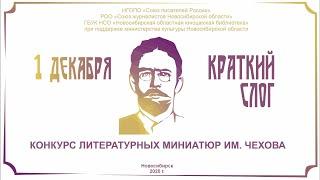 Конкурс литературных миниатюр им Чехова