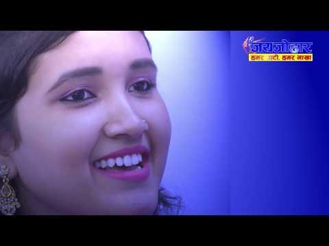 Coming Soon | Johar Sitara | Payal Sahu