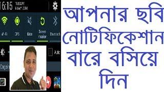 নোটিফিকেশানে আপনার ছবি বসিয়ে দিন Android Color Status app Review | Bangla mobile tips