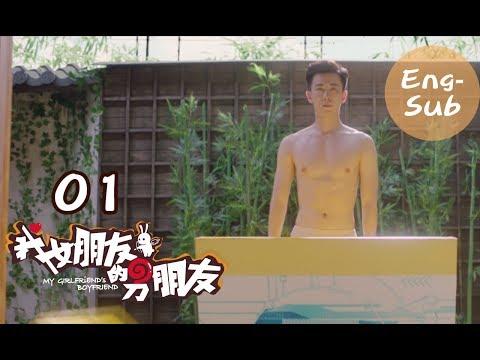 【My Girlfriend's Boyfriend】Ep01 (Eng-sub) (Love Triangle between An Otaku and 2 Robots)