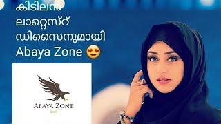 *കിടിലൻ ലാറ്റെസ്റ് ഡിസൈനുമായി Abaya Zone 😍/latest Design With Abaya Zone *