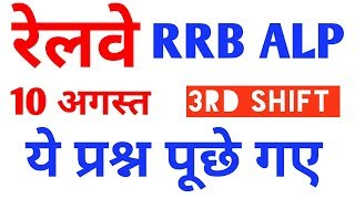 3RD shift 10 august RRB ALP all question|10 august 3RD shift RRB ALP| RRB ALP 10 august|RRB ALP 3RD
