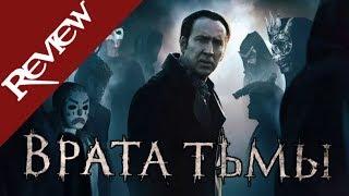 Врата тьмы (Pay the Ghost, 2015) - обзор фильма ужасов
