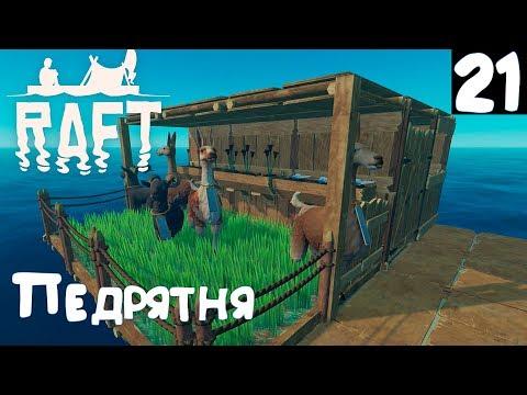 Raft - прохождение. Лама, козёл и неуловимый пЯтух. Финал и итоги прохождения #21