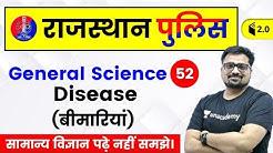 1:30 PM - Rajasthan Police 2019 | Biology by Ankit Sir | Disease (рдмреАрдорд╛рд░рд┐рдпрд╛рдВ)