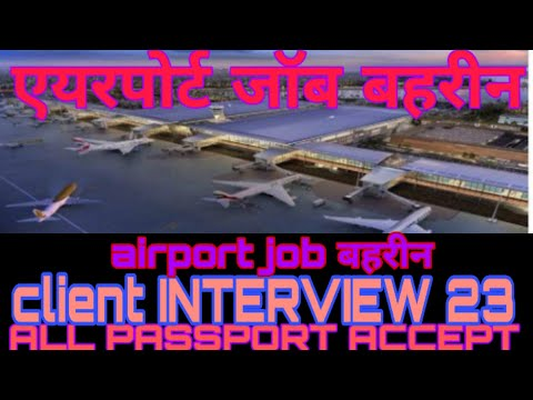 #joboftheday-#airportjob-#jobsinbahrain-|-बहरीन-एयरपोर्ट-जॉब-|-client-interview23-november-airport