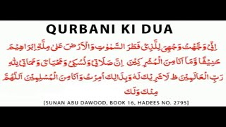 qurbani ki dua by pakistan inventions