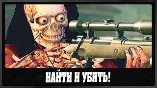 Sniper Elite 4 НАЙТИ И УБИТЬ - 3 Серия