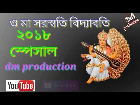 O Maa Saraswati Bidiya Boti Sarswati Puja Special Mix 2018 | dm production