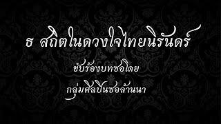 เพลงซอ ธ สถิตในดวงใจไทยนิรันดร์- กลุ่มศิลปินซอล้านนา