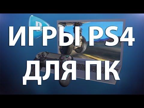 Игры PS4 теперь и на ПК