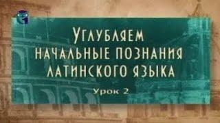 Латинский язык. Урок 2.2. Система мер и весов у римлян