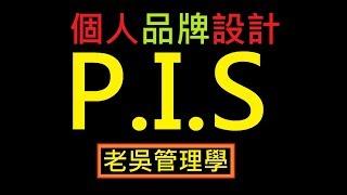 老吳管理學→個人識別體系PIS