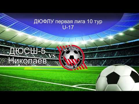 ДЮСШ-5 (Николаев) 2003 - ФК.Кривбасс 2003 1 тайм