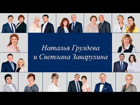 Прямой эфир: Наталья Груздева, Светлана Заварухина