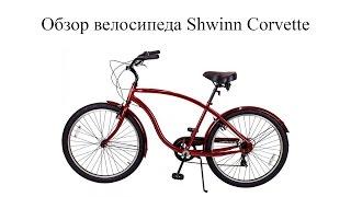 Schwinn Corvette - обзор велосипеда(Дорогие подписчики и зрители нашего канала, сегодня мы проведем обзор велосипеда Shwinn Corvette. Достойный, удобн..., 2016-03-26T15:52:38.000Z)