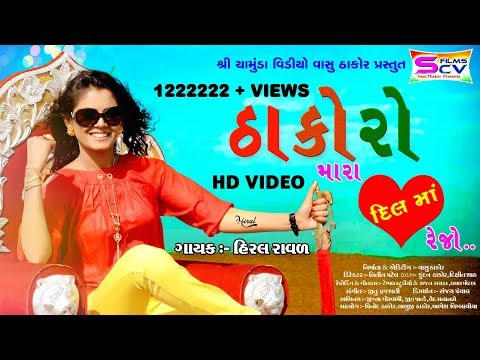 Hiral Raval | Thakoro Mara Dil Ma Rejo | Gulab No Goto | New Gujarati Latest HD Video Dj Song 2019