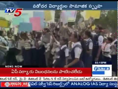 School Children Creating Awareness on Paper Bags | Gujarat : TV5 News
