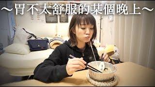 日本人的日常#1〜胃不舒服的某個晚上〜 thumbnail