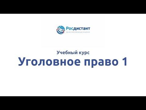 """Вводная видеолекция к курсу """"Уголовное право 1"""""""