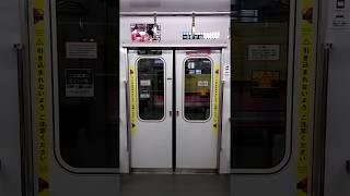 扉開閉+車内放送:東京メトロ8000系中間増備①(引込み注意ステッカー貼付)