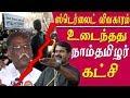 Download Blaming seeman viyanarasu splits naam tamilar katchi tamil news live