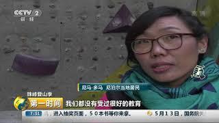 [第一时间]珠峰登山季 打破传统 更多夏尔巴妇女欲挑战珠峰| CCTV财经