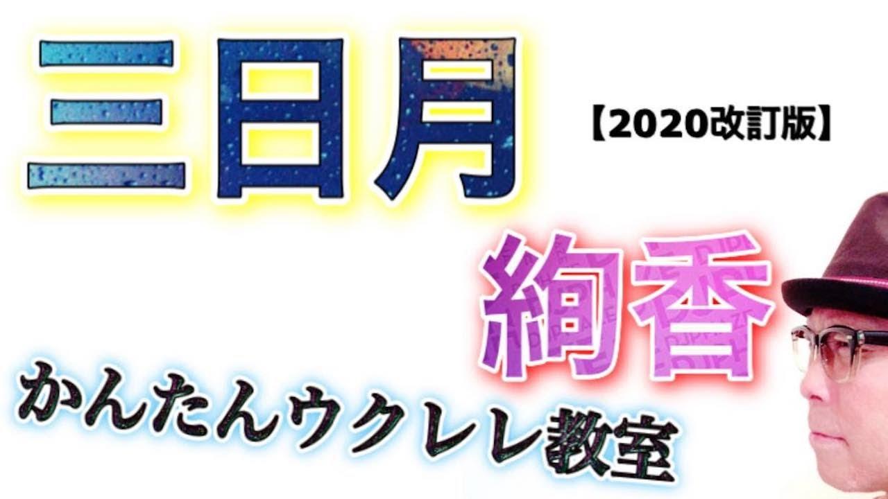 【2020改訂版】三日月 / 絢香《ウクレレ 超かんたん版 コード&レッスン付》#GAZZLELE