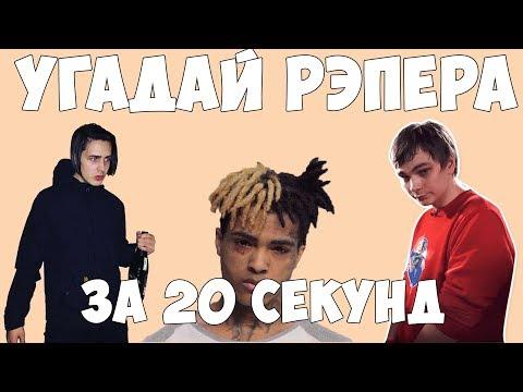 Угадай Рэпера Новой