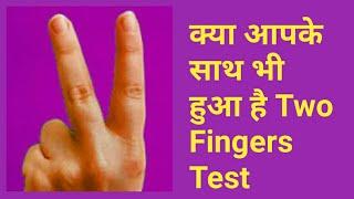 Two Fingers Test/# Knowledge Share #/Reetu Beauty Tips