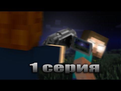 Конец Херобрина - 1 серия (Minecraft сериал) 18+