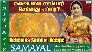 சுவையான சாம்பார் / அனிதா குப்புசாமி / சமையல் / Tasty Sambar / Anitha Kuppusamy / Kitchen