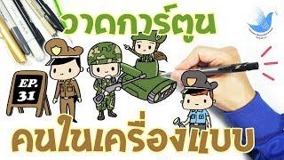 วาดการ์ตูน อาชีพต่างๆ ทหาร ตำรวจ ยาม [คนในเครื่องแบบ] EP.31