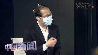 [中国新闻]众志成城 抗击疫情 专访国家卫生健康委专家组成员蒋荣猛| CCTV中文国际